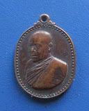 เหรียญรุ่นแรกหลวงปู่อ่อนศรี วัดถ้ำประทุน จ.ชลบุรี    ปี2540  เนื้อทองแดง