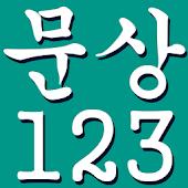문상123 - 문화상품권 끝