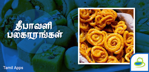 Diwali festival recipes tamil apps on google play forumfinder Image collections
