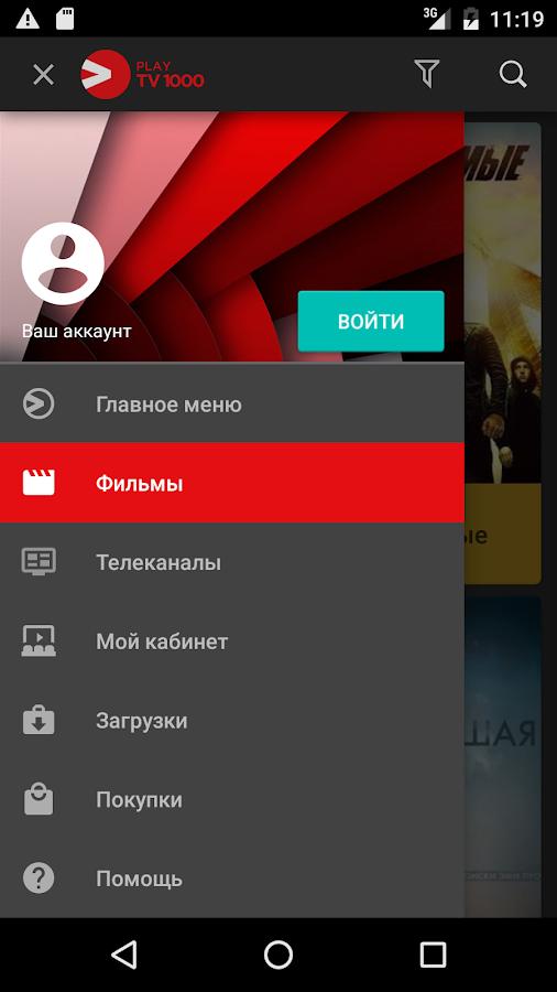 Тв 1000 Программа Передач Онлайн