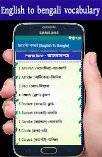 ইংরেজি শব্দার্থ (English To Bangla) - náhled