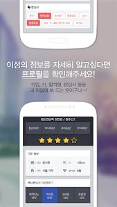 저기요-무료 소개팅 어플(미팅,만남,남친여친) screenshot 3