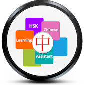 HSK Chinese for Android Wear