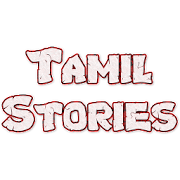 Tamil Stories - Siru kathaigal