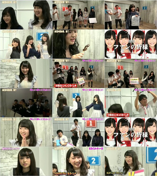 (Web)(360p) SHOWROOM AKB48の君、誰? 161104
