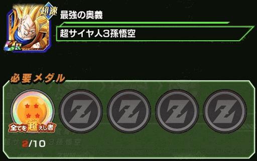 【最強の奥義】超サイヤ人3孫悟空