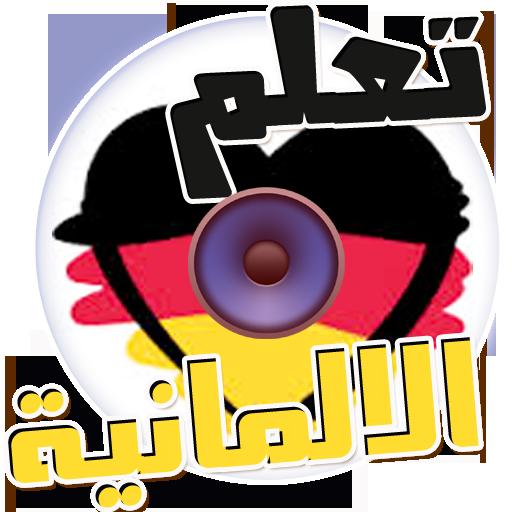 تعلم اللغة الالمانية بسرعة mp3