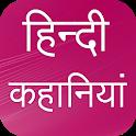Hindi Kahaniya icon