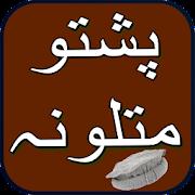 Pashto Matalona
