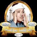 القرآن الكريم بصوت عبدالباسط عبدالصمد دون انترنت