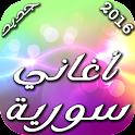 أغاني سورية 2016 icon