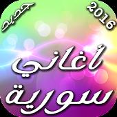 أغاني سورية 2016