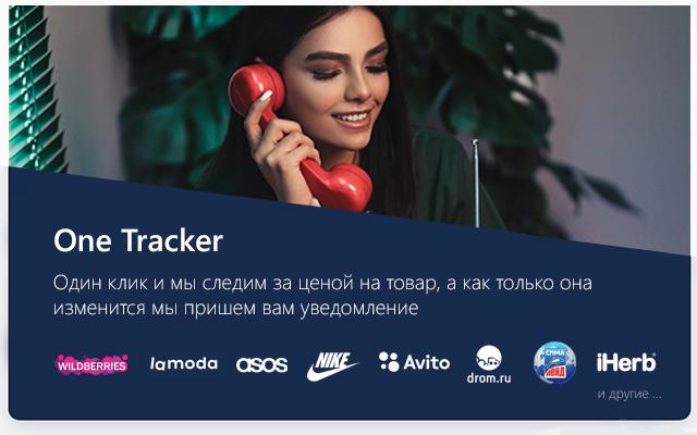 One Tracker