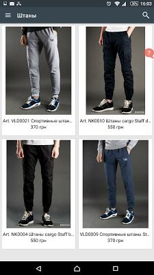 Staff-Trendy - одежда и обувь - screenshot