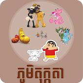 Phumi Tokata khmer