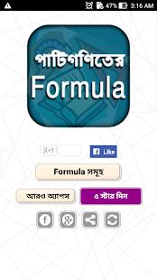 পাটিগণিত সূত্র - Patigonit Math Formula - náhled