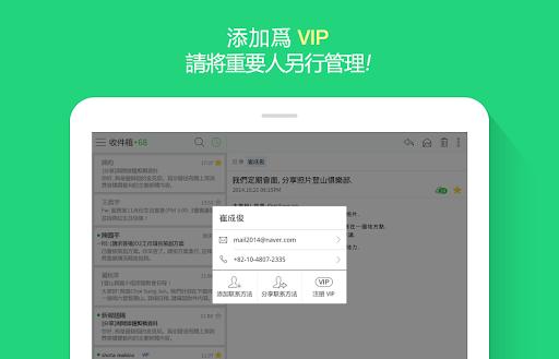 通訊必備免費app推薦|NAVER 郵件線上免付費app下載|3C達人阿輝的APP