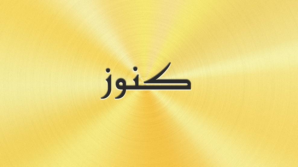 اختيارتي - Magazine cover