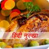 Hindi Recipes Non Veg Videos APK
