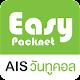 โปรเน็ต AIS 2019 เน็ตวันทูคอล Easy Packnet แอพฯ APK