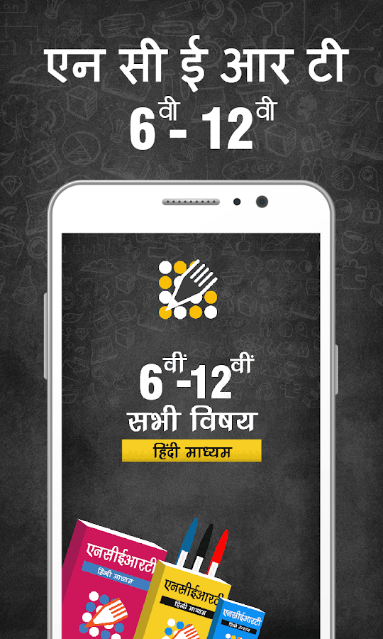 Class 6th to 12th hindi medium books for ncert android apps class 6th to 12th hindi medium books for ncert screenshot fandeluxe Gallery