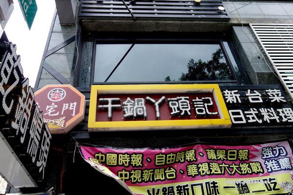 左營獨門料理 | 大宅門乾鍋鴨頭(干鍋丫頭記)