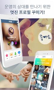 애인만들기,연인,채팅어플,소개팅,만남어플-프리챗 screenshot 2