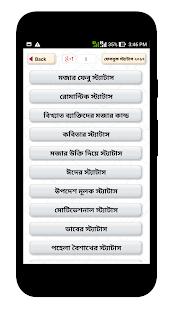 বাংলা ফেবু স্ট্যাটাস ~ Bengali fabu Status - náhled
