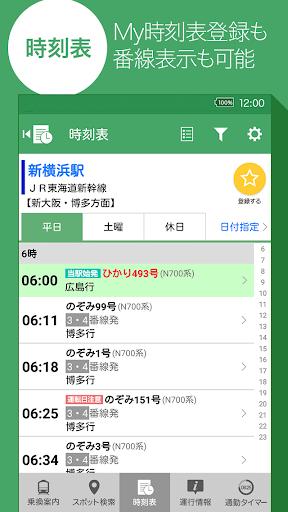 Yahoo!u4e57u63dbu6848u5185u3000u7121u6599u306eu6642u523bu8868u3001u904bu884cu60c5u5831u3001u4e57u308au63dbu3048u691cu7d22 7.3.2 Windows u7528 5