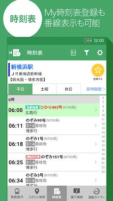 Yahoo!乗換案内 無料の時刻表、運行情報、乗り換え検索のおすすめ画像5