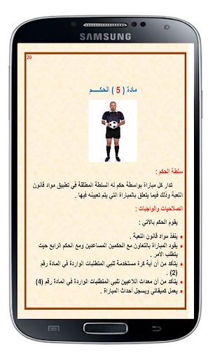 玩免費書籍APP|下載قانون لعبة كرة القدم app不用錢|硬是要APP