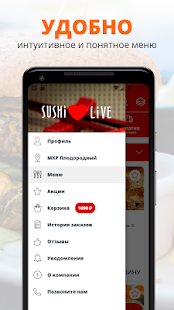 Download Sushi Live | Краснодар For PC Windows and Mac apk screenshot 2