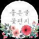 좋은글꽃편지 - 명언,좋은글,짧고좋은글귀