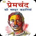 प्रेमचंद Premchand Stories icon