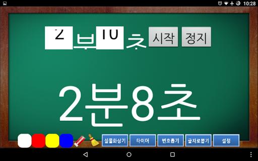스마트 수업툴 screenshot 3