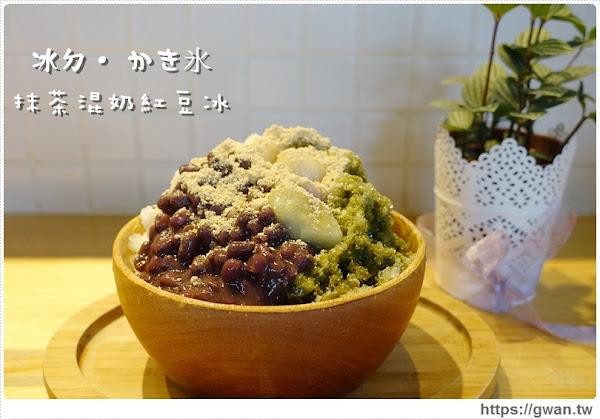 冰ㄉ• かき氷 — 台南人氣日式冰品小屋   麵茶冰、抹茶冰、水果冰 (食尚玩家推薦)