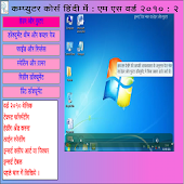 Learn Microsoft Word 10 Hindi