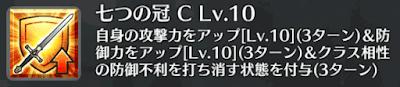 七つの冠[C]