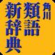 角川類語新辞典(KADOKAWA) - Androidアプリ