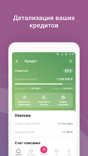 Download УБРиР APK