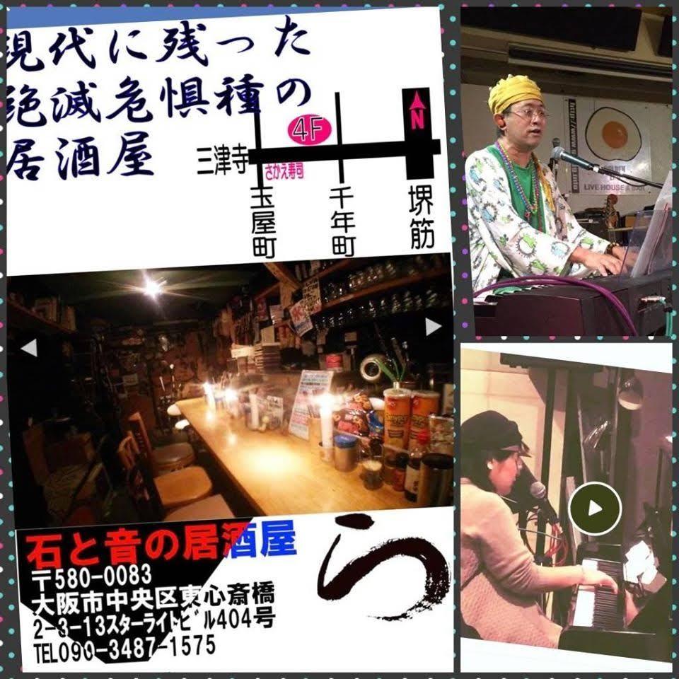 大阪・東心斎橋、石と音と料理の店「ら」。現代に残った 絶滅危惧種の 居酒屋。