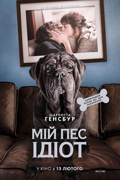 «Мій пес Ідіот»
