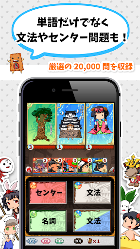 English Quiz【Eigomonogatari】 screenshot 12