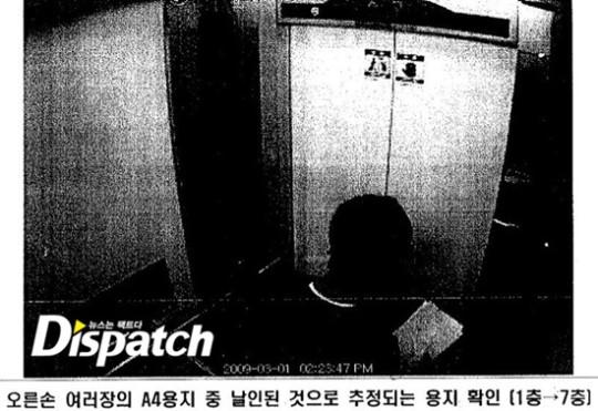 dispatch jang ja yeon 6