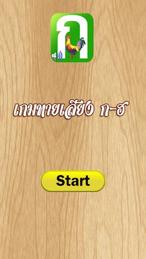 タイのアルファベットゲーム