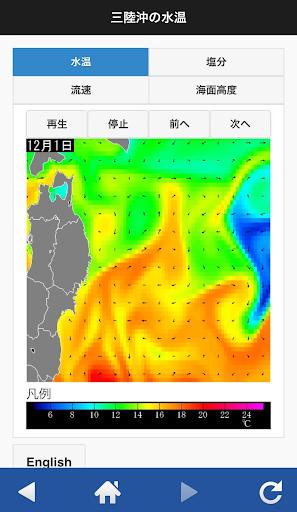 玩免費天氣APP|下載国際気象海洋 app不用錢|硬是要APP