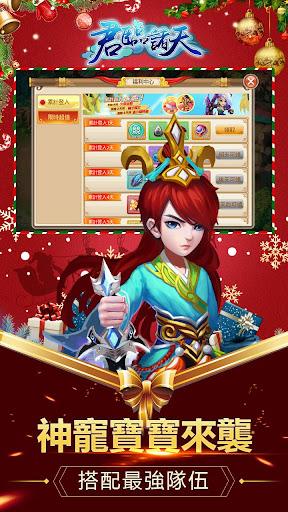 君臨諸天Beta-仙俠RPG「新年限定」