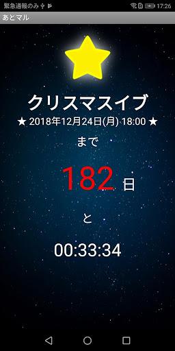 ScheduledDay -Countdown 1.1.1 Windows u7528 2