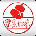 豐農證券-讓您發發 icon