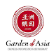Garden of Asia Leeuwarden for PC-Windows 7,8,10 and Mac